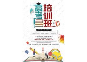 创意高考教育培训班海报教育海报背景设计素材