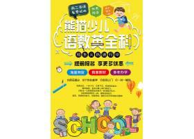 黄色卡通熊猫少儿语数英全科培训海报