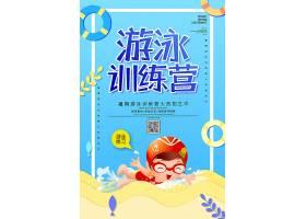 卡通创意游泳训练营宣传海报