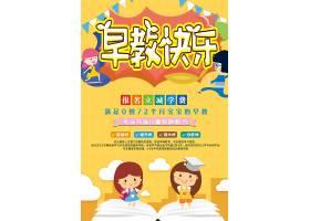 黄色简约扁平可爱卡通儿童培训机构早教海报