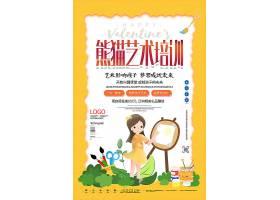 熊猫艺术培训原创宣传海报