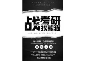 黑色大气战考研找熊猫教育培训宣传海报