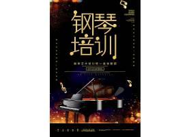 黑金创意钢琴培训班海报