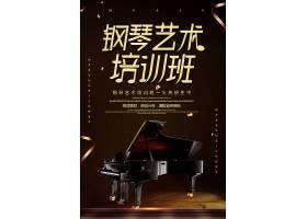黑金创意钢琴艺术培训班海报