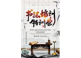 简约中国风书法培训班海报