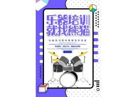 简约创意乐器培训招生宣传海报
