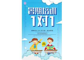 卡通教育暑期培训1对1宣传海报