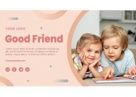 创意简约风好孩子朋友横幅网页模板