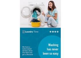 高清创意简约风洗衣服务横幅模板美女洗衣服海报
