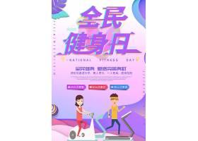 紫色炫彩简约扁平卡通创意小清新可爱全民健身海报