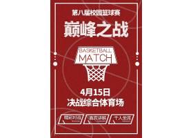 红色大气校园篮球赛巅峰之战宣传海报