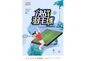 羽毛球宣传海报广告模板