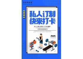 蓝色卡通运动运动健身海报