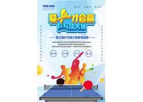 蓝色简洁乒乓球大赛立体字海报