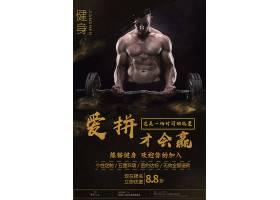 运动健身创意海报设计
