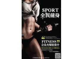 运动健身创意海报