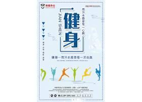 运动健身宣传海报招生宣传海报