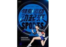 运动健身高端海报设计
