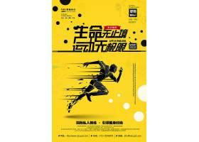 运动健身黄色大气海报运动