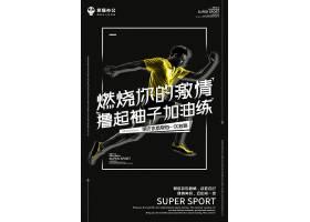 黑色简约大气运动健身海报模板