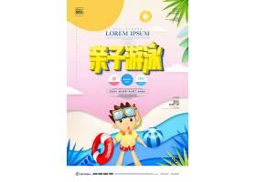 创意亲子游泳宣传海报模板