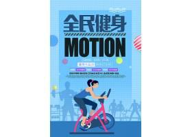 创意体育健身运动海报健身海报