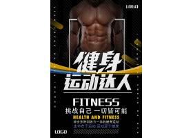 创意健身运动海报运动健身运动海报