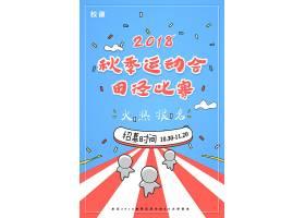 2018秋季运动会海报