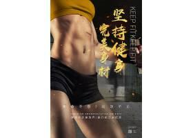 健身完美身材海报设计运动健身海报
