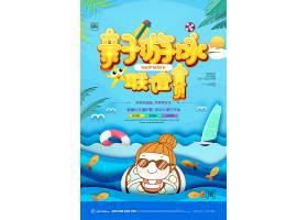 创意可爱亲子游泳宣传海报