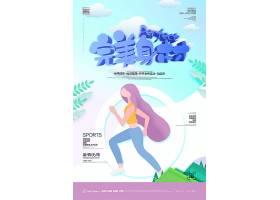 创意清新卡通运动健身宣传海报