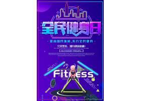 创意紫色扁平全民健身海报