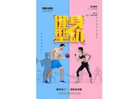 剪纸风健身型动立体字海报
