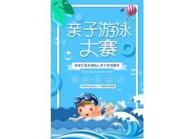 卡通创意亲子游泳比赛宣传海报