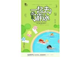 卡通游泳大气简洁海报