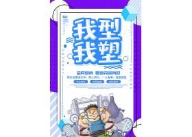 可爱蓝色扁平创意卡通简约全民健身海报