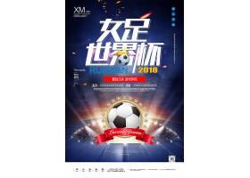 女足世界杯创意宣传广告海报模板