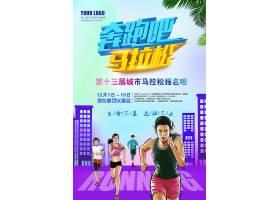 炫彩奔跑吧马拉松立体字海报