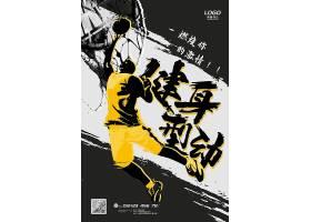 水墨抽象运动健身篮球海报健身海报
