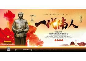 毛泽东诞辰纪念日红色大气展板