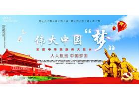 伟大中国梦实现中华民族伟大复兴党政展板