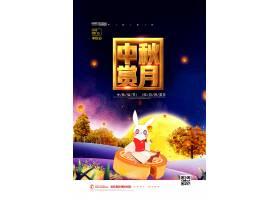 中国风唯美中秋赏月中秋节宣传海报