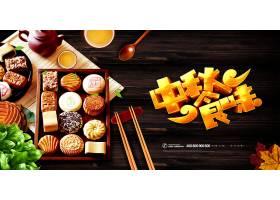 传统中秋节月饼中秋食味美食宣传展板