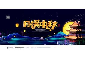 创意新中式月满中秋中秋节宣传海报