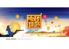 创意时尚线圈画中秋佳节宣传展板