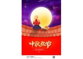 创意简约中秋佳节宣传海报