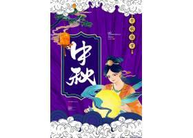 唯美国潮风中秋佳节宣传海报