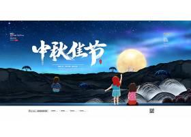 大气中式喜迎中秋节宣传展板