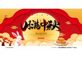 手绘剪纸风月满中秋节宣传展板