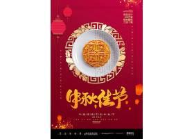 简约创意中秋佳节宣传海报